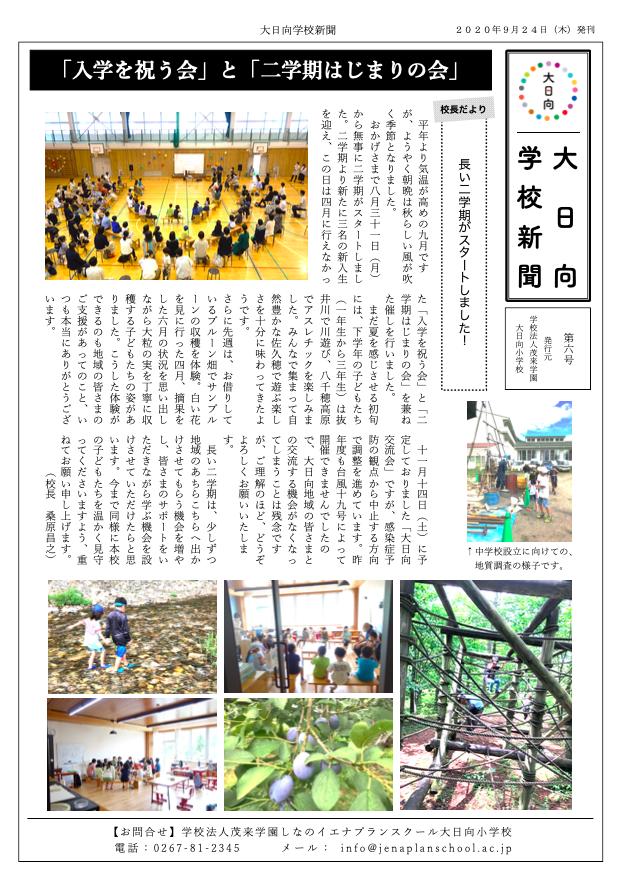 2020年9月の記事 | 学校だより | 学校法人 茂来学園 大日向小学校 し ...